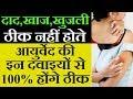 दाद खाज खुजली का आयुर्वेदिक इलाज | Treatment Of Ringworm / Eczema in ayurveda | Ayurvedic Medicine