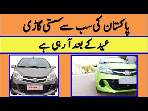 Pakistan New Cheapest Car Road Prince Pearl REX7 Launching After EiD 2019