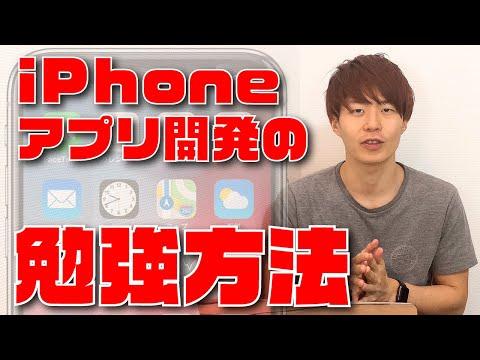 初心者向けiPhoneアプリ開発の勉強法とは?