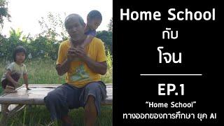 Home School กับ โจน EP 1 : Home School ทางออกของการศึกษา ยุค AI