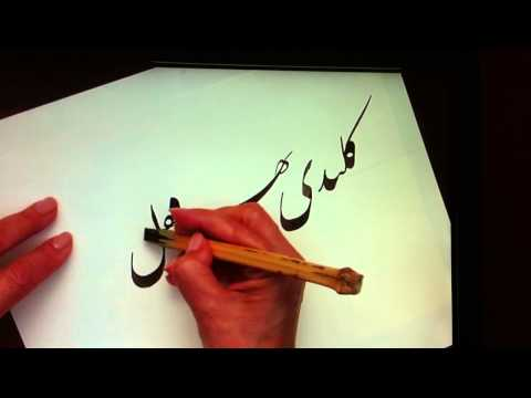 Nasta'Liq | The Genius of Persian Calligraphy at the Freer Sackler Gallery of ARt