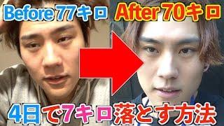 【危険なダイエット】4日で無理やり7キロ体重を落とす方法!!!【断食】