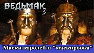 Ведьмак 3. Где найти маски королей и набор для маскировки.