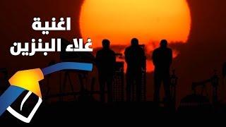 ارتفاع اسعار المحروقات - اغنية غلاء البنزين