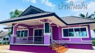 แบบบ้าน สีม่วงสดใส ทรงเทมโพลารี่ พร้อมเข้าอยู่ 760,000 บาท I บ้านในฝัน EP.27