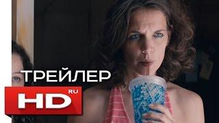 Все, что у нас было - Русский Трейлер (2016)