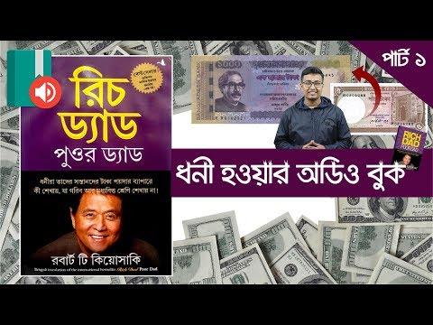Rich Dad Poor Dad Bangla Audio Book | Full : Part 1 | Book Summary