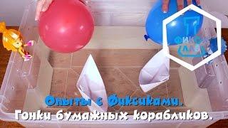 Фиксики - Гонки бумажных корабликов - Фиксилаб (9). Опыты с Фиксиками