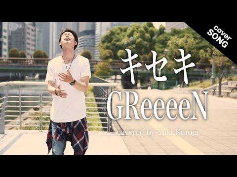 【名曲】キセキ / GReeeeN(フル歌詞付) [covered by 黒木佑樹]
