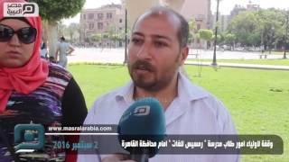 مصر العربية | وقفة لاولياء امور طلاب مدرسة