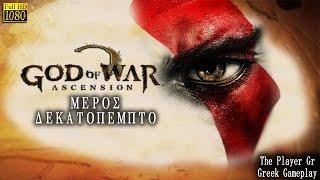 The Player GR - God Of War Ascension [15] (Greek)