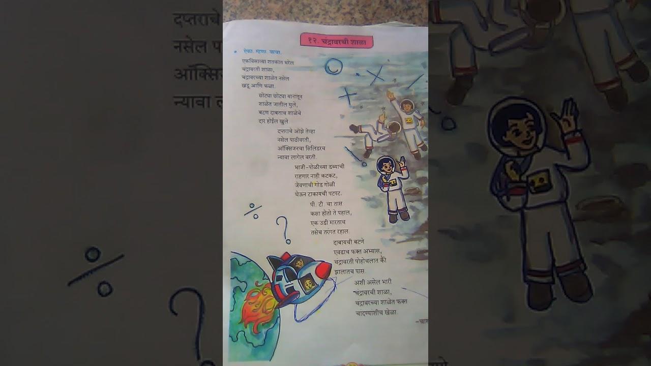 Shala Marathi Kadambari Pdf