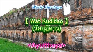 UNESCO World Heritage Site//Wat Kudidao[Wat Khudeedao](Ayutthaya)/วัดกุฎีดาว(อุทยาน)