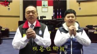 新春 謝家賀年影片