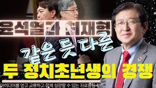 윤석열과 최재형, 같은 듯 다른 정치초년생의 경쟁