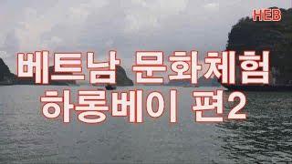 HEB방송 베트남 문화탐방 quot하롱베이 해상 국립공…