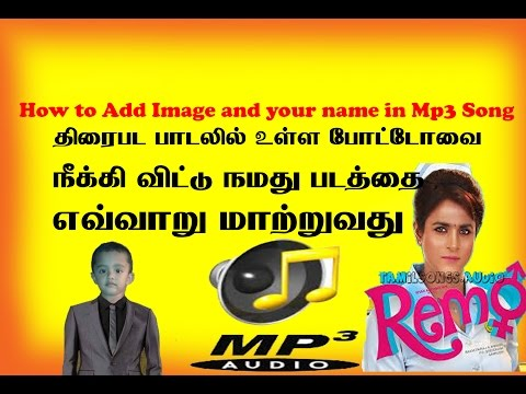 How to Add Image and your name in Mp3 Song in Android tamil