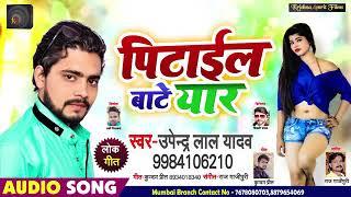 pitail bate yar a sakhi upendar lal yadav new song