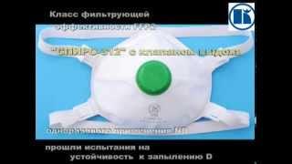 видео Респиратор фильтрующий Исток-100 (Кама-200, Бриз 1101) противопылевой