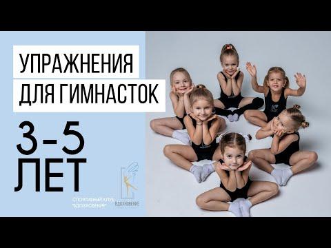 Художественная гимнастика занятия дома для детей 3-5 лет. Комплекс простых упражнений.