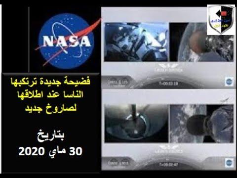 فضيحة جديدة ترتكبها الناسا (NASA) عند اطلاقها لصاروخ جديد بتاريخ 30/05/2020