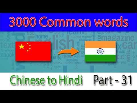 Chinese to Hindi| 1501-1550 Most Common Words in English | Words Starting With L