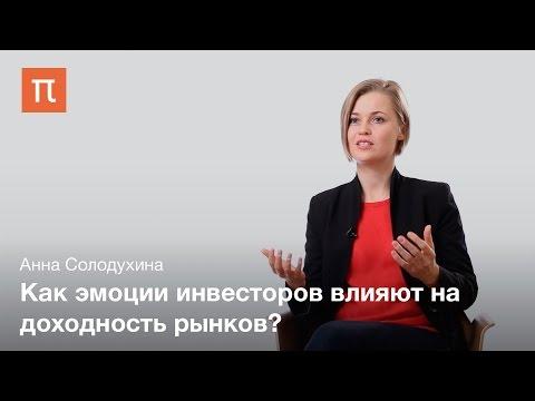 Поведенческие финансы — Анна Солодухина