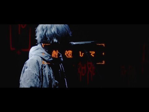 廻廻奇譚 - Eve MV(Live Film ver)