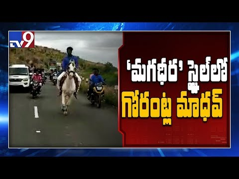 MP Gorantla Madhav horse riding video goes viral II  2 States Bulletin – TV9