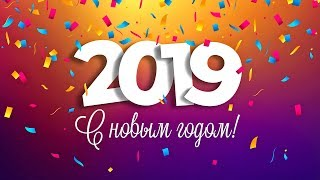 🎄 С Новым Годом! 🎄