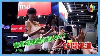 報道|香港電腦通訊節2017有啲咩睇!