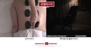 메디칼드림 등롤링마사지기 부위별 참고영상
