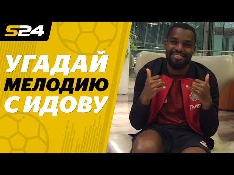 Российский нигериец из «Локо» угадывает русских и западных рэперов | Sport24