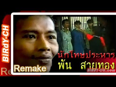 ตำนาน นักโทษประหาร น.ช. พัน สายทอง ฆาตกรสะเทือนขวัญที่สุดแห่งปี2539   Remake
