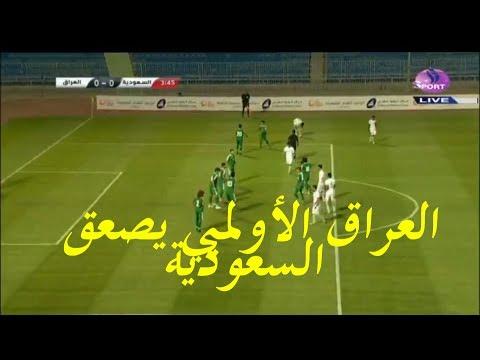 اهداف العراق و السعودية 2-0 تصفيات كاس اسيا تحت 23سنة iraq-vs-saudia