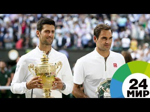 Рекордный финал: Джокович и Федерер провели на корте пять часов