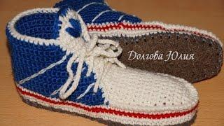 Вязание крючком. Домашние тапочки кеды  \\\  Crochet for beginners. Slippers sneakers on insole