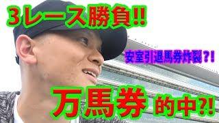 【わさお】阪神競馬場で3レース勝負!! / ローズS / 2018.9.16【競馬実践】