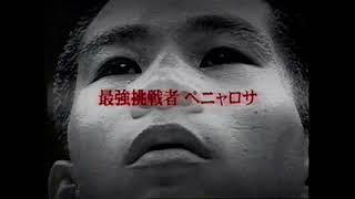 WBC世界スーパーフライ級TM  徳山昌守VSジェリーペニャロサ【初戦】