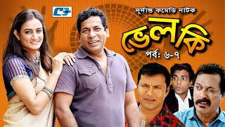 Velki | Episode 06 - 07 |  Bangla Comedy Natok | Mosharrof Karim | Aporna | Siddik | Faruk