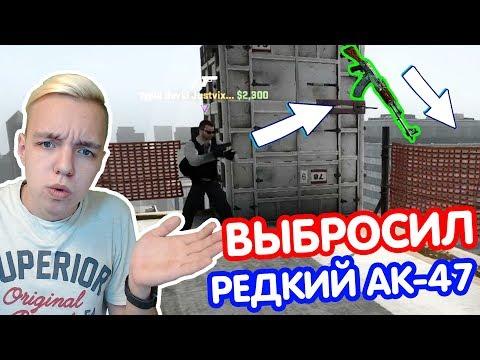 ШКОЛЬНИК ГЛОБАЛ ВЫБРОСИЛ РЕДКИЙ АК-47! 15-ЛЕТНИЙ ШКОЛЬНИК ГЛОБАЛ (ММ 2 НА 2 В CS:GO/КС:ГО)