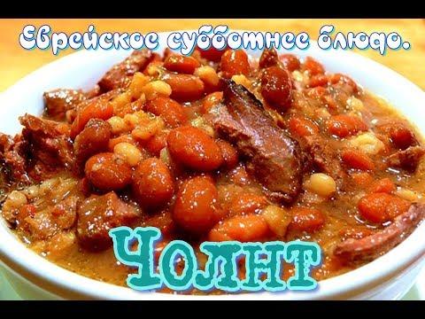 Рецепт Еврейского субботнего блюда.   (טשאָלנט )./Jewish Saturday Dish. Cholnt.Рецепт от Джулии