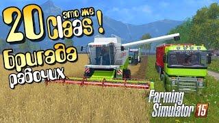 Бригада рабочих - ч20 Farming Simulator 2015