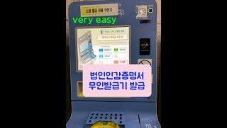 법인인감증명서 발급방법 ! 서울서부지방법원 무인발급기이…