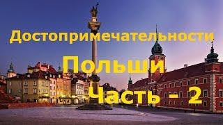 видео Польша, Гданьск (Poland, Gdańsk) [отдых и туризм]