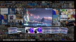 Смотреть видео Вольное экономическое общество объявило имена лучших экономистов 2019 года онлайн
