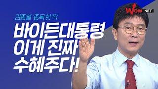 바이든대통령 진짜 수혜주!  '김종철 종목 핫 …