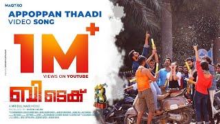 BTech - Appoppan Thaadi Video Song | Asif Ali, Aparna Balamurali | Mridul Nair | Maqtro Pictures