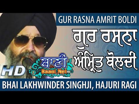Gur-Rasna-Amrit-Boldi-Bhai-Lakhwinder-Singh-Ji-Sri-Harmandir-Sahib-Faridabad