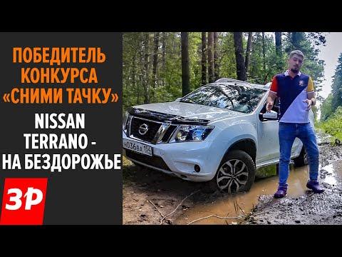 Ниссан Террано на бездорожье: проходимость и расход / Nissan Terrano